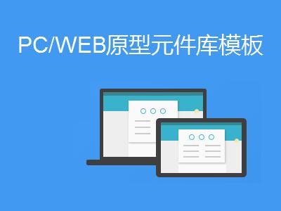 PC/WEB原型元件库模板