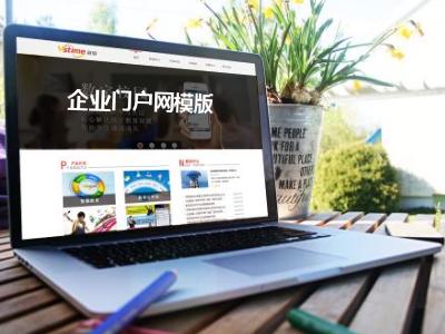 主流的企业网站