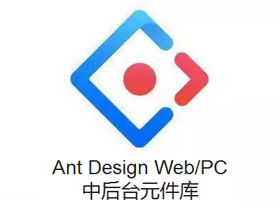 AntDesign蚂蚁金服Web/PC原型组件