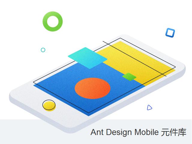 AntDesign蚂蚁金服APP移动端原型组件