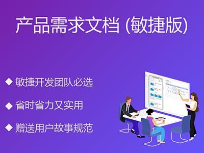 产品需求文档PRD模板 (敏捷版) 附用户故事规范