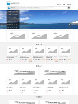 教育类网站web端栏目架构模板