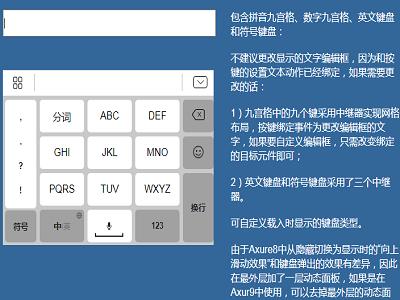 高保真输入键盘元件