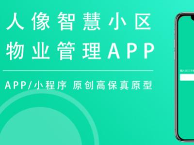 人像智慧小区物业管理APP原型