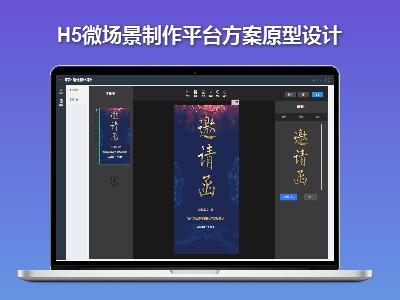 Axure-H5微场景制作平台方案原型设计