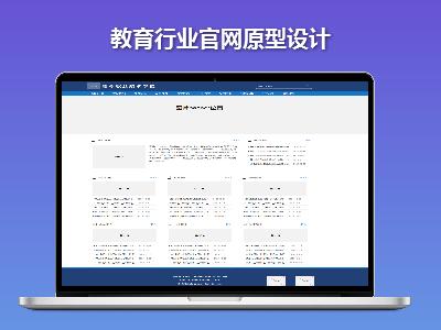 教育行业官网原型设计
