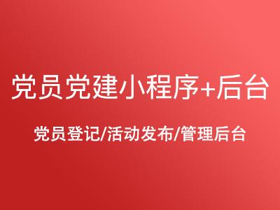 党员党建服务小程序+后台