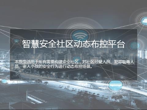 智慧安全社区动态布控平台原型