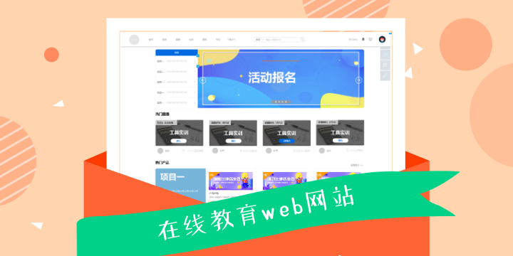 web在线教育保真交互原型