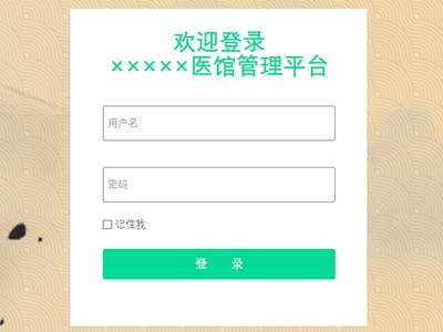 中医互联网医馆运营管理系统