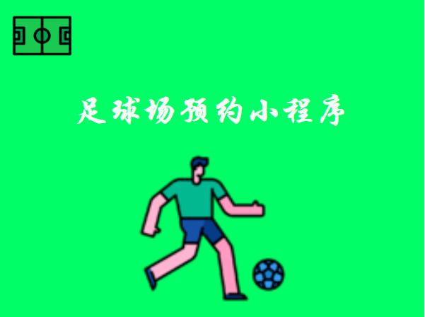足球场预约小程序