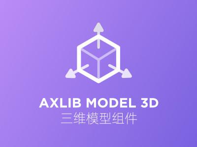 AXLIB三维交互组件