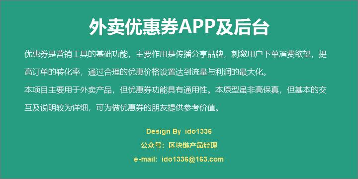 外卖优惠券APP及优惠券后台含详细说明