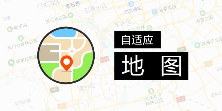 Map地图自适应常用组件库