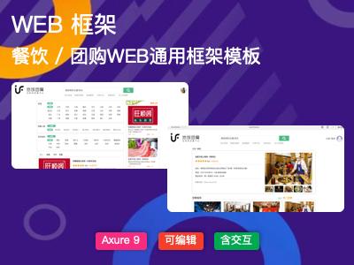餐饮/团购/O2O WEB端带交互框架模型