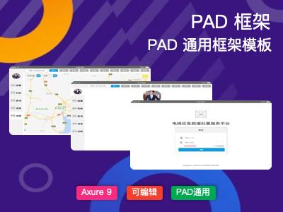PAD产品原型模板 简单交互