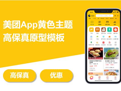 美团App黄色主题高保真原型模板