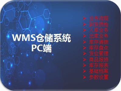 WMS仓储系统原型-PC端