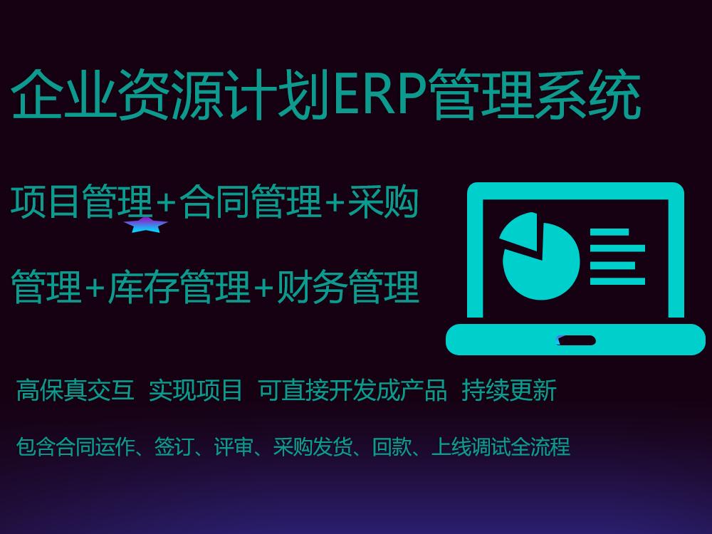 企业资源ERP管理系统原型