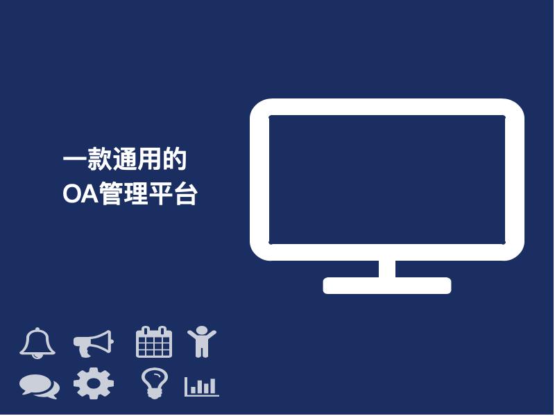 通用OA管理平台(原型支持搜索查询和轮播效果图)