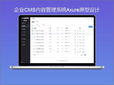 企业CMS内容管理系统Axure原型设计