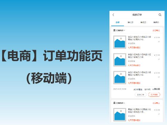 【电商】订单功能页(移动端)