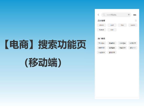 【电商】搜索功能页(移动端)