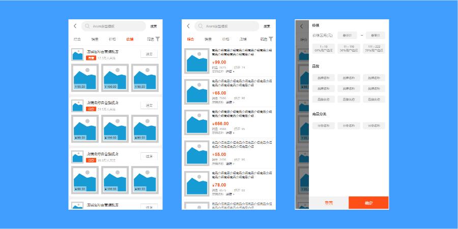【电商】搜索结果页(移动端)