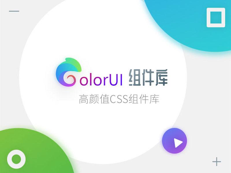ColorUI 移动端高颜值交互元件库V1.1