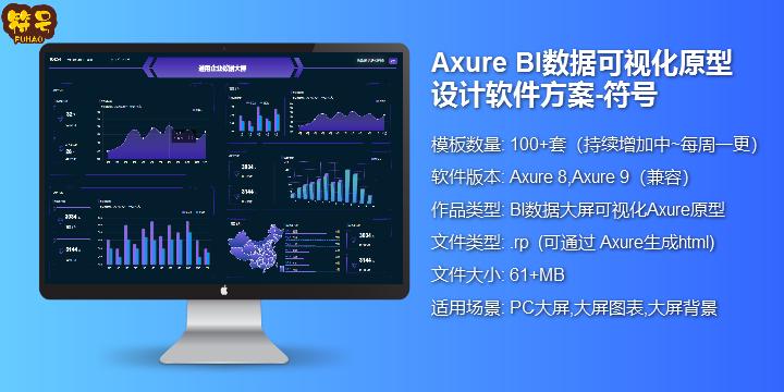 AxureBi可视化大数据大屏看板原型设计方案