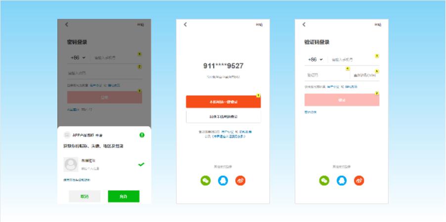 【APP】登录注册页(通用模板)