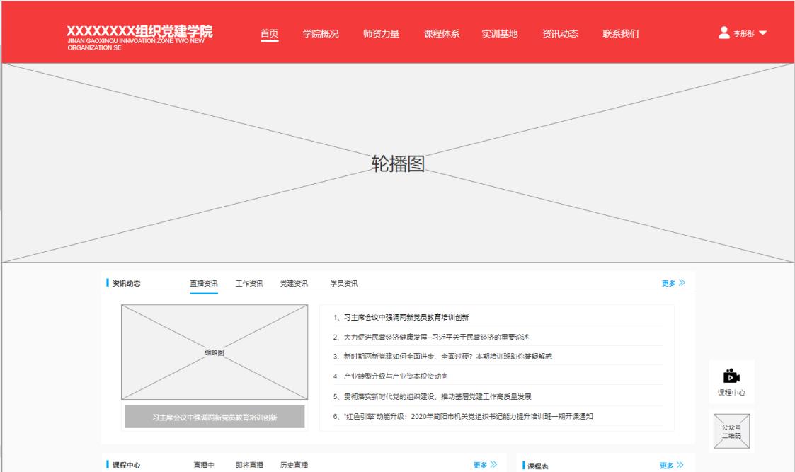 直播教育网站原型模板包含移动H5