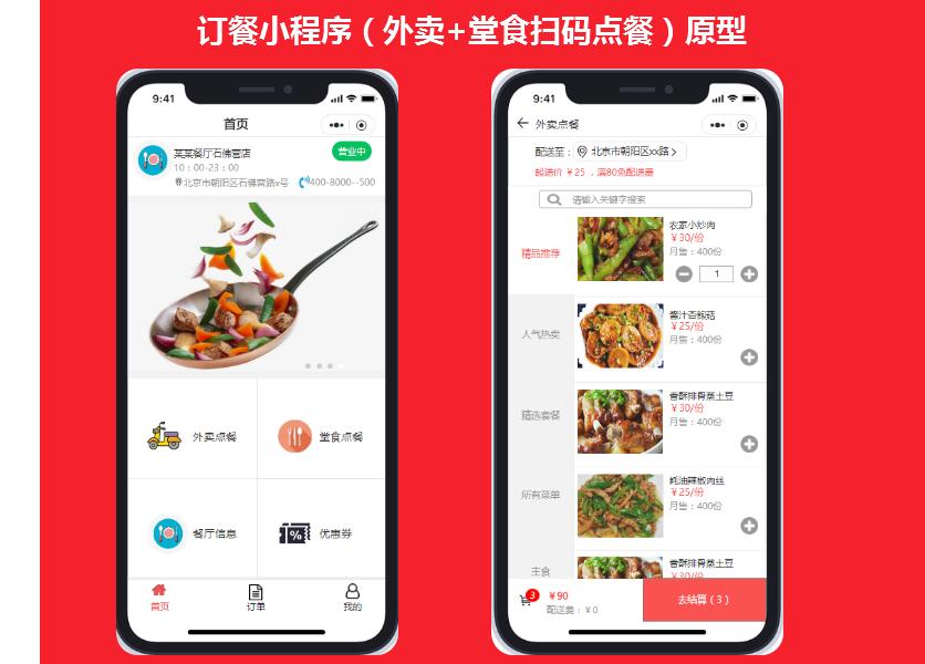 【餐饮】订餐小程序(外卖+堂食扫码点餐)原型