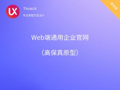 Web端通用企业官网原型模板(共计8套)