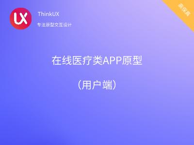 在线医疗类APP原型(用户端)