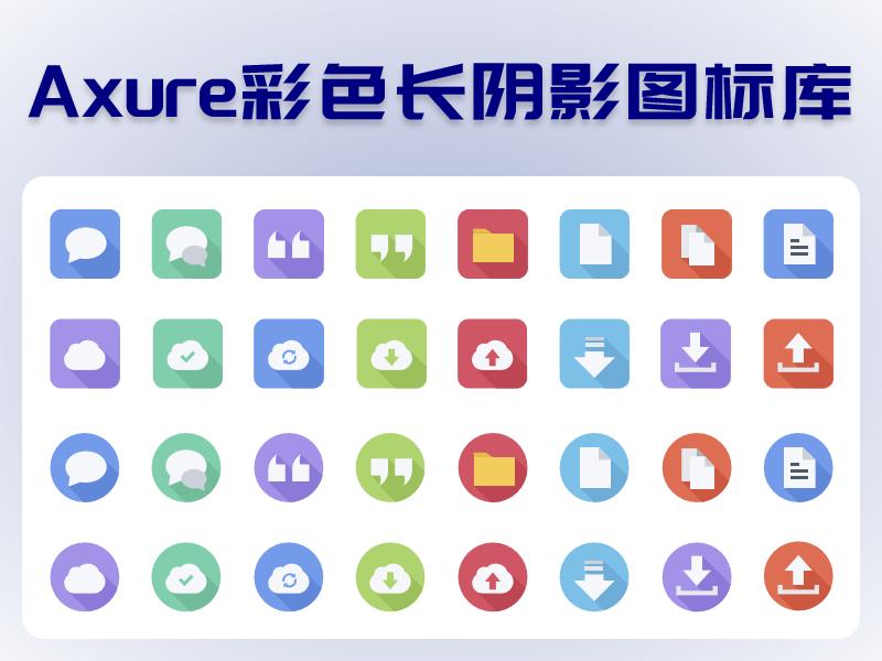 Axure多彩长阴影图标库 方/圆790+