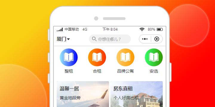 热门小程序 —— 58租房精选原型