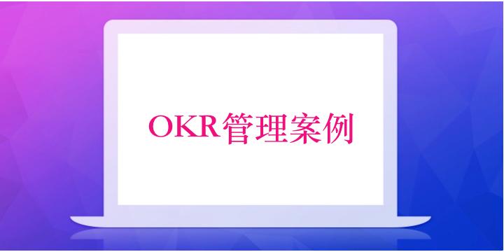 OKR管理案例