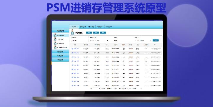 psm、进销存管理系统、供应商管理、进货管理