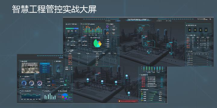 工程可视化管理大数据屏【实战高保真原型】