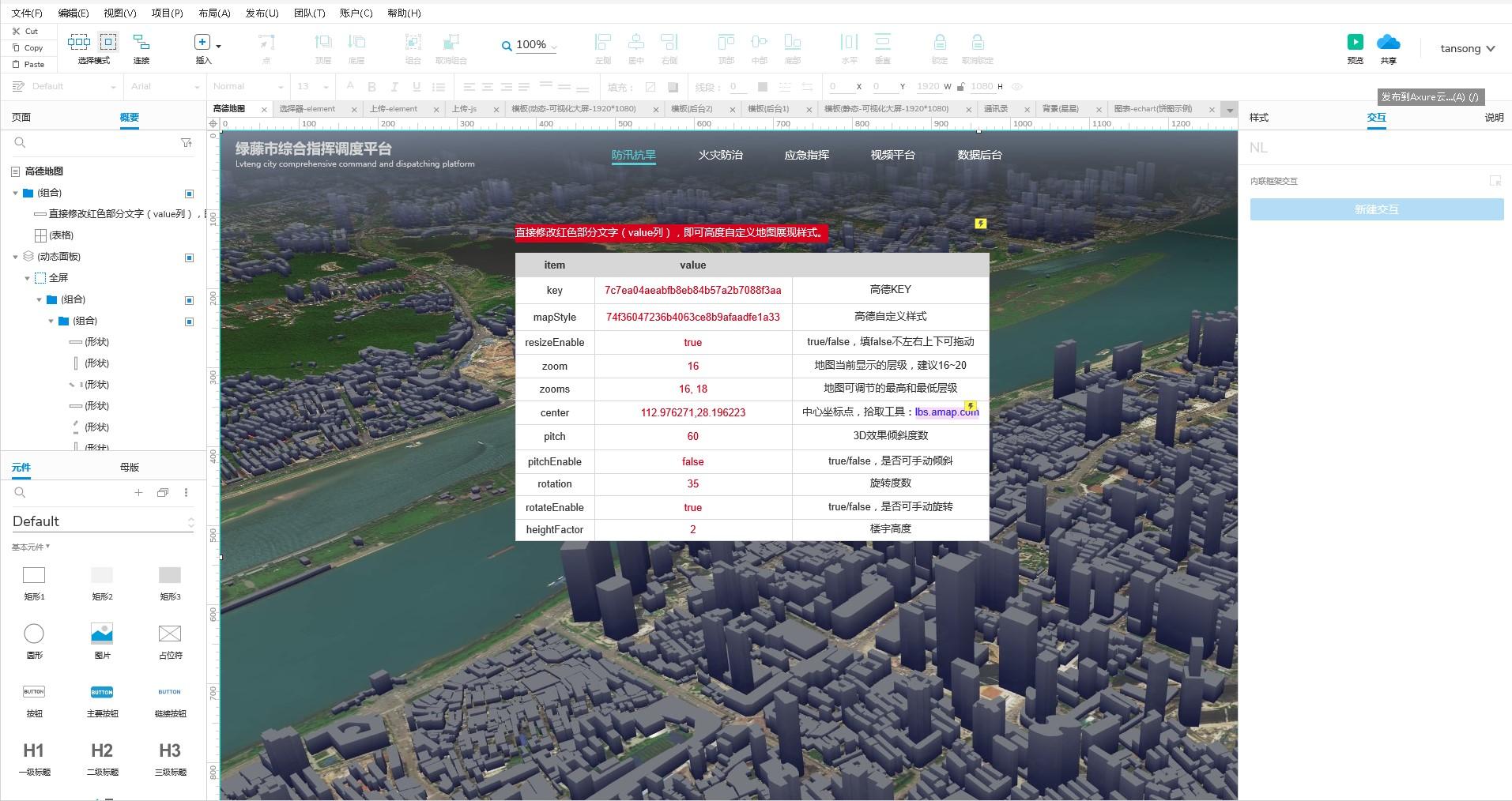 调用自定义地图为背景的可视化项目-升级版